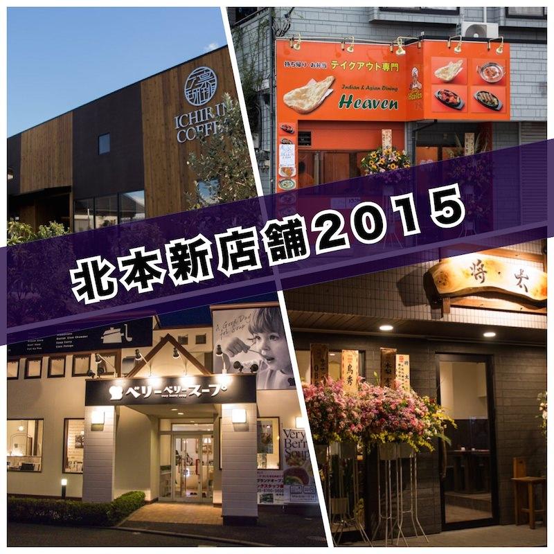 【2015年】北本日記の新店舗全力紹介レポート 〜北本版〜