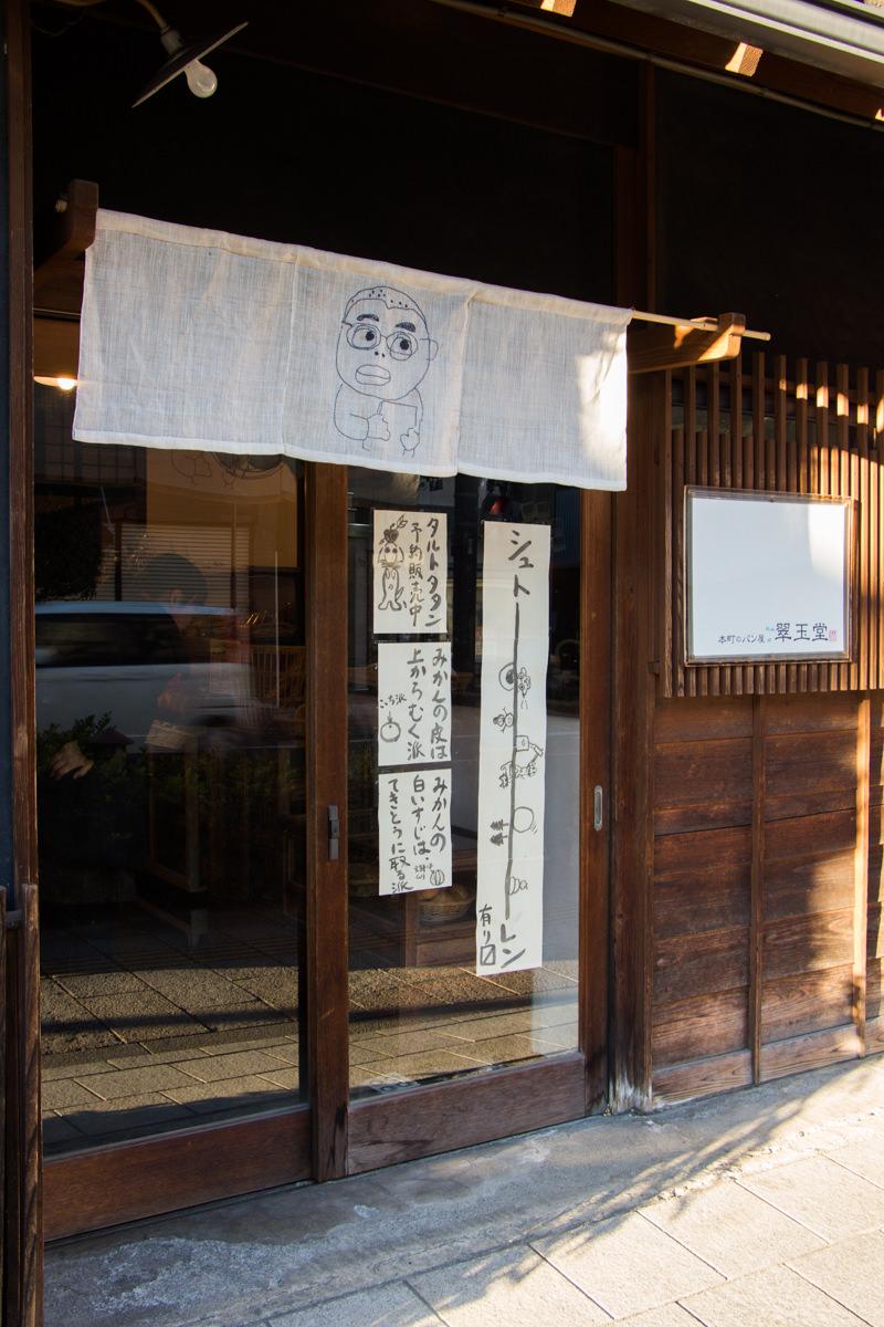 IMG_6723-suigyokudo