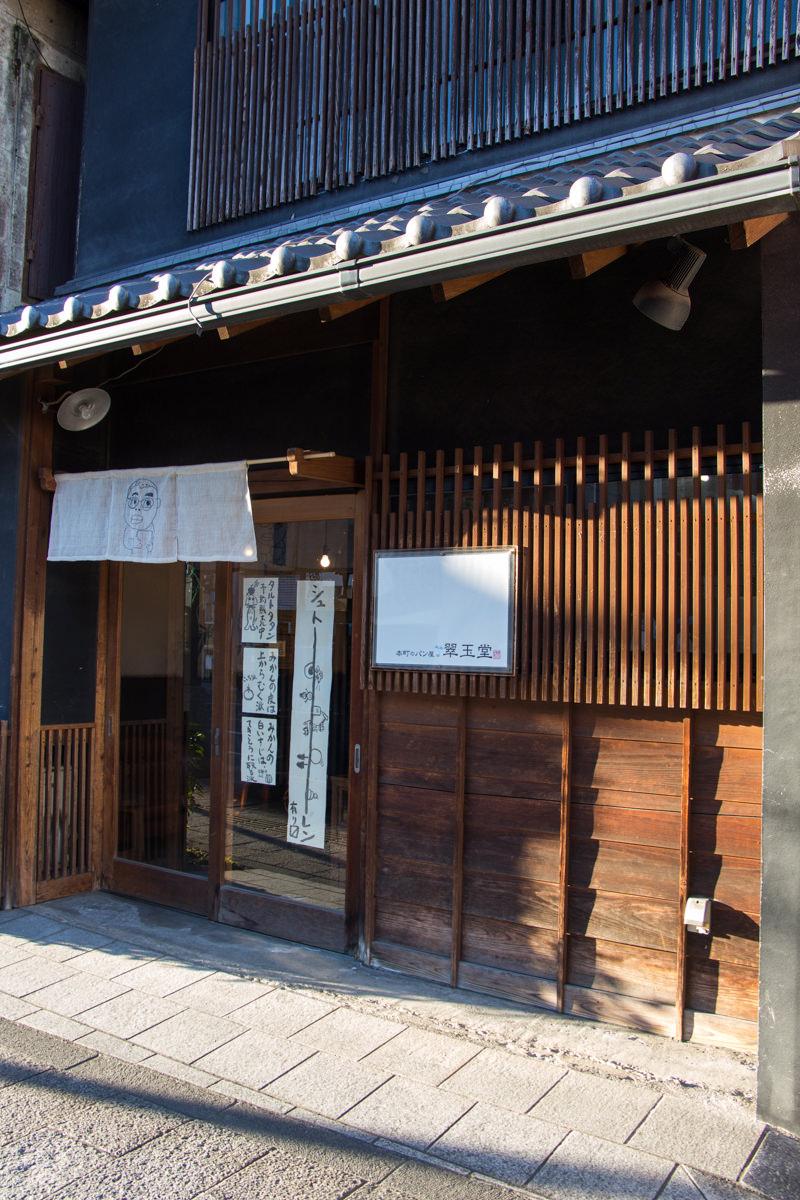 IMG_6731-suigyokudo