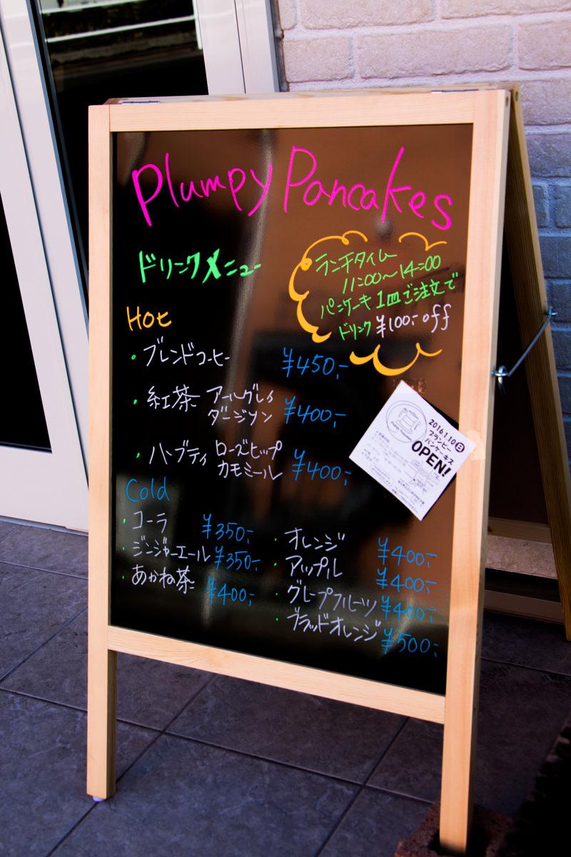 IMG_7927-plumpy-pancakes