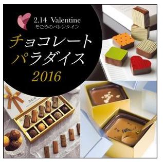 【埼玉チョコパラ2016】大宮そごうチョコレートパラダイス2016開催中!