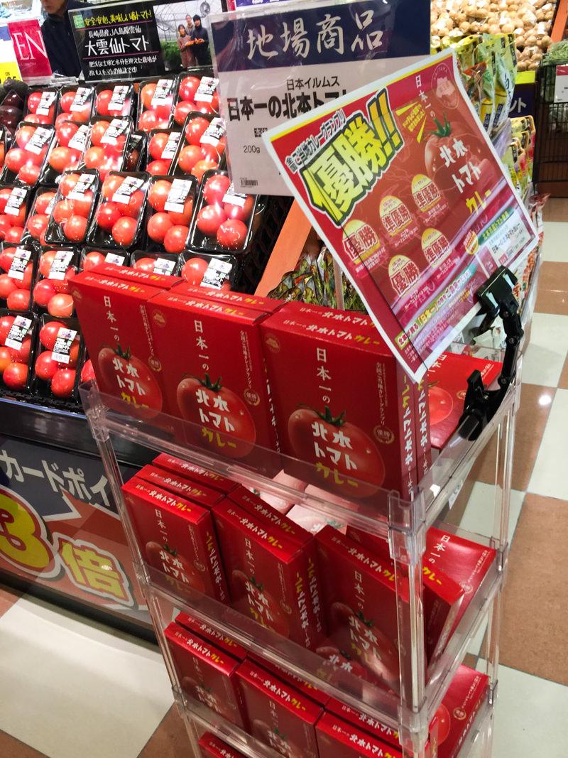 明日急に必要になっても大丈夫! ベルク北本東間店で「日本一の北本トマトカレー」買えるよ
