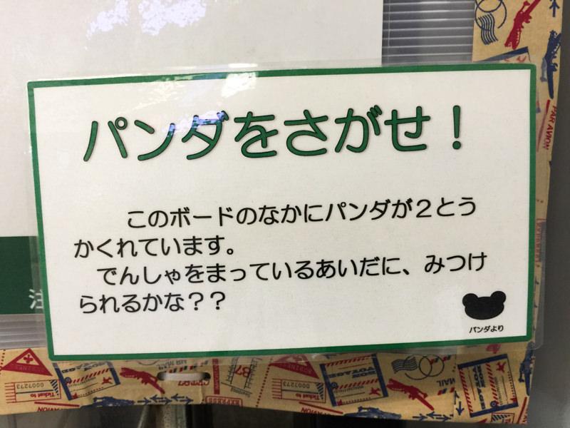 桶川パンダからの挑戦状「パンダをさがせ!」
