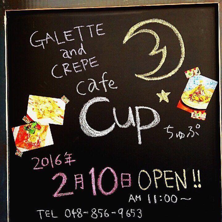 【大宮】2月10日オープン! ガレットとクレープのお店「Cup ちゅぷ」