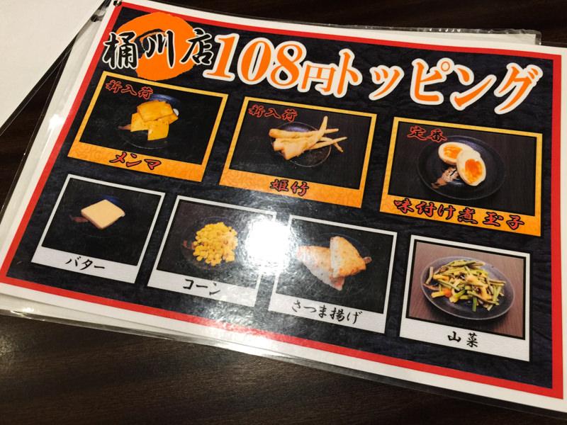 IMG_0037-tadokoro-shoten