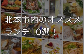 IMG_0077_kitamoto-lunch-matome