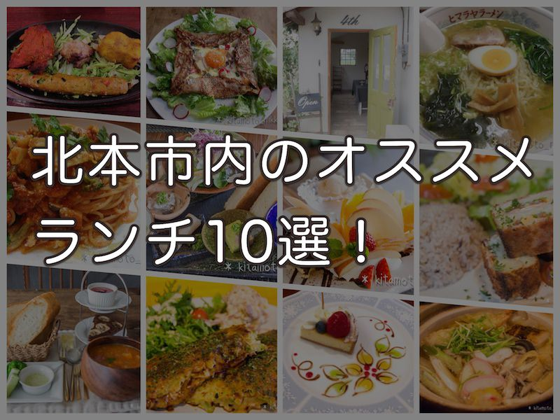 北本のおすすめランチ10選(レビュー付き)