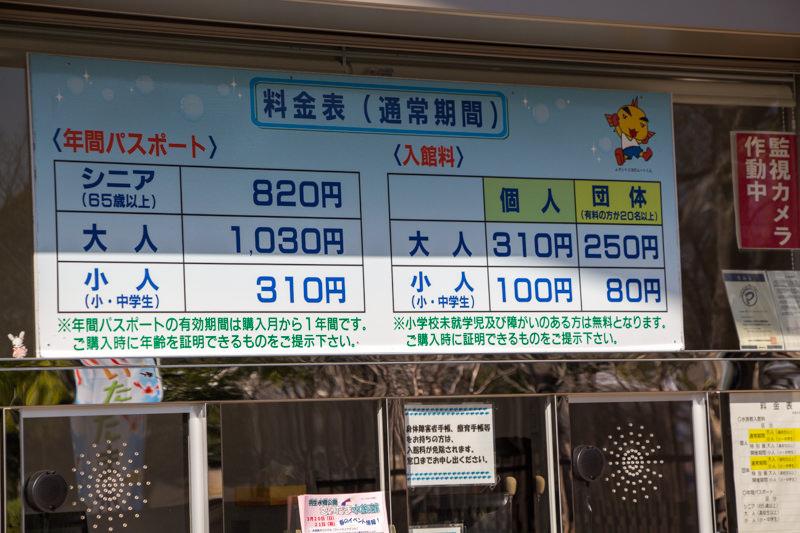 IMG_1716-saitama-suizokukan