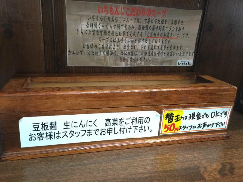IMG_5159-ichimonji