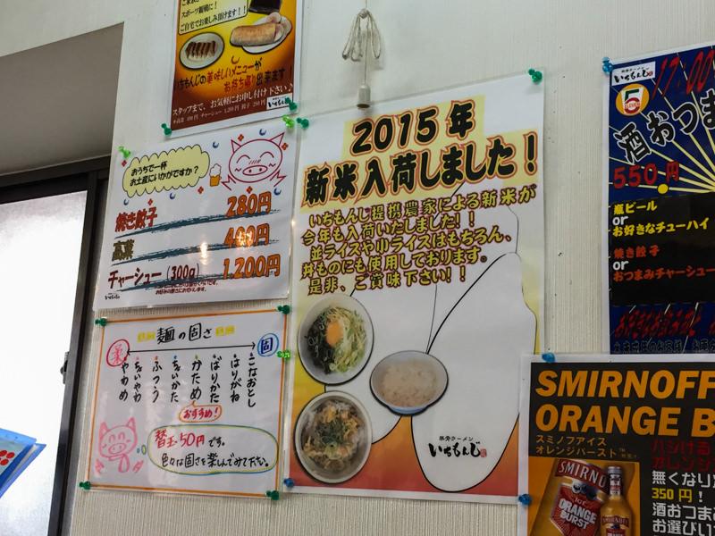 IMG_5161-ichimonji
