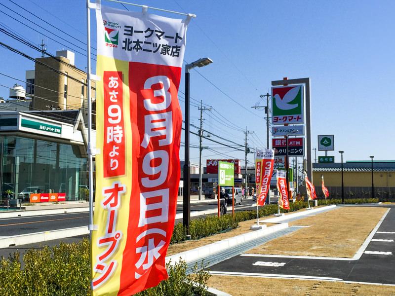 【新店】ヨークマート北本二ツ家店 3月9日(水) あさ9時オープン 旧中山道沿い