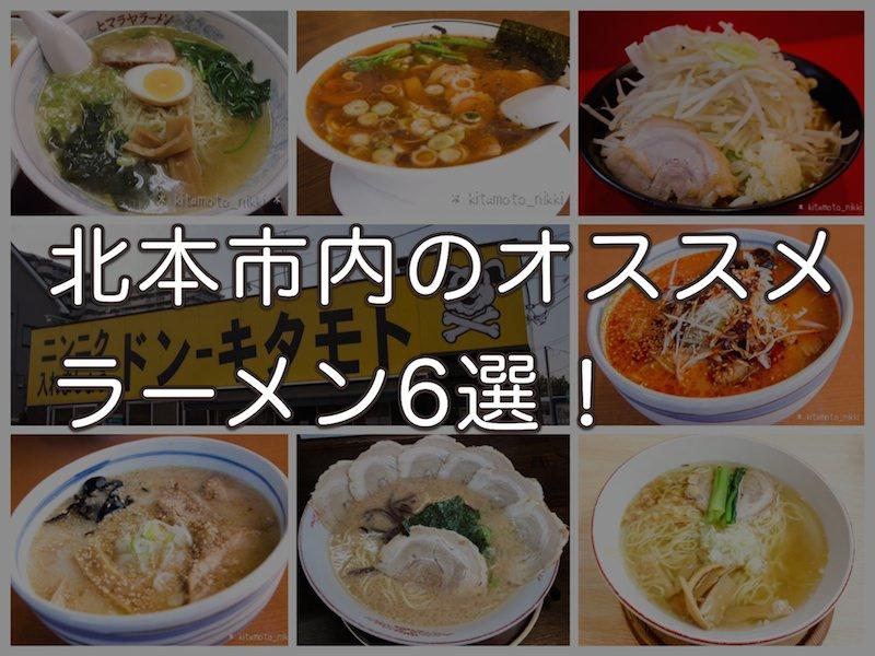 【写真満載】埼玉県北本市のおすすめラーメン(レビュー付き)