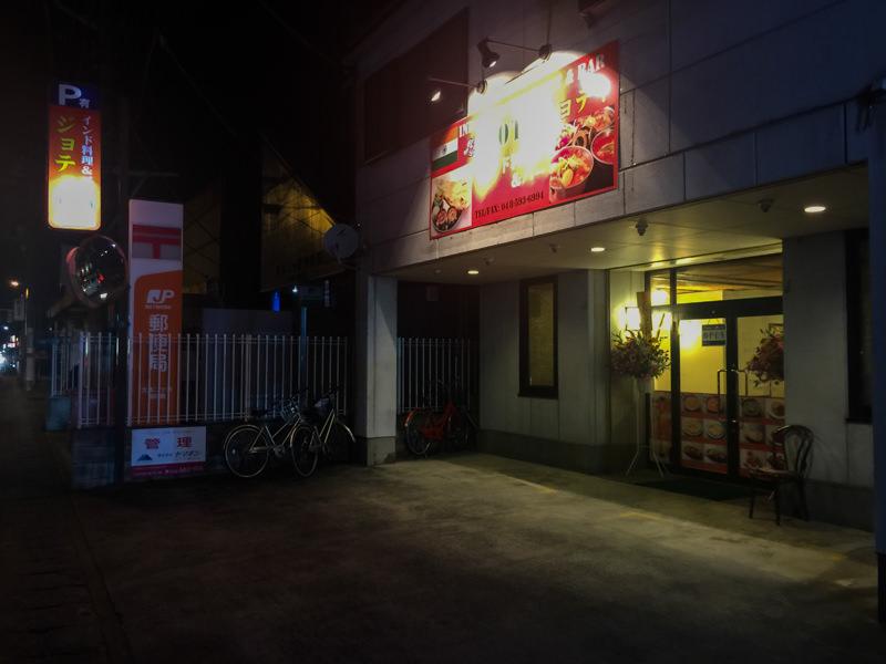インド料理&バー「JYOTY(ジョティ)北本店」4月9日オープン 入口でショップカード&メニュー配布中