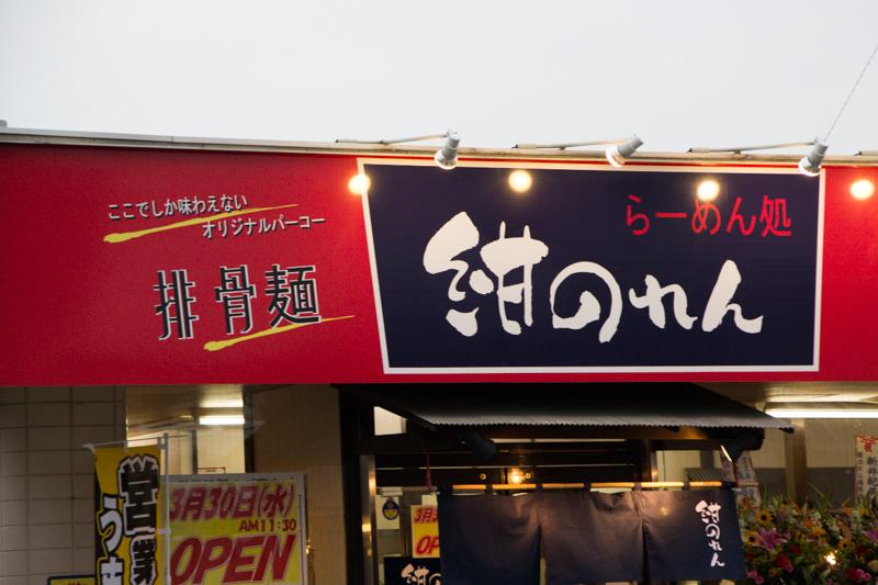ラーメン屋「紺のれん鴻巣店」2016年3月30日オープン らーめん秀山跡地