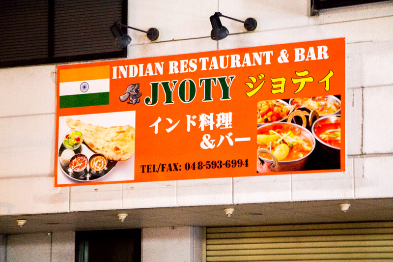 【新店舗】インド料理&バー「JYOTY(ジョティ)」旧中山道沿い北本二ツ家郵便局隣