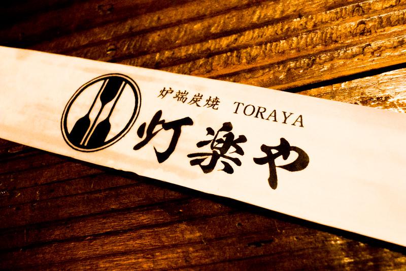 IMG_0229-toraya