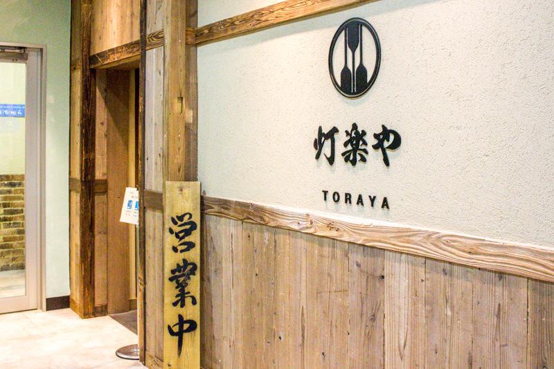 IMG_0239-toraya