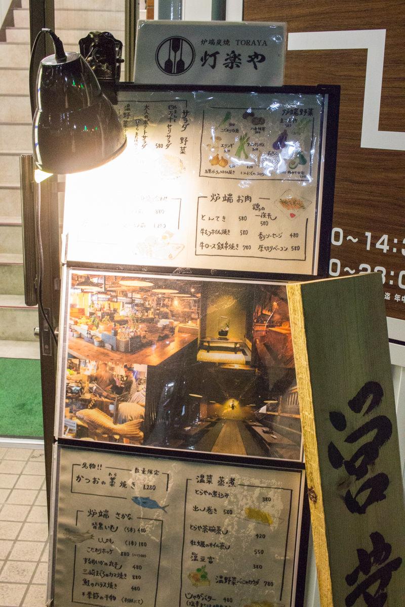 IMG_0241-toraya