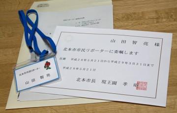 IMG_0330-kitamoto-shimin-reporter