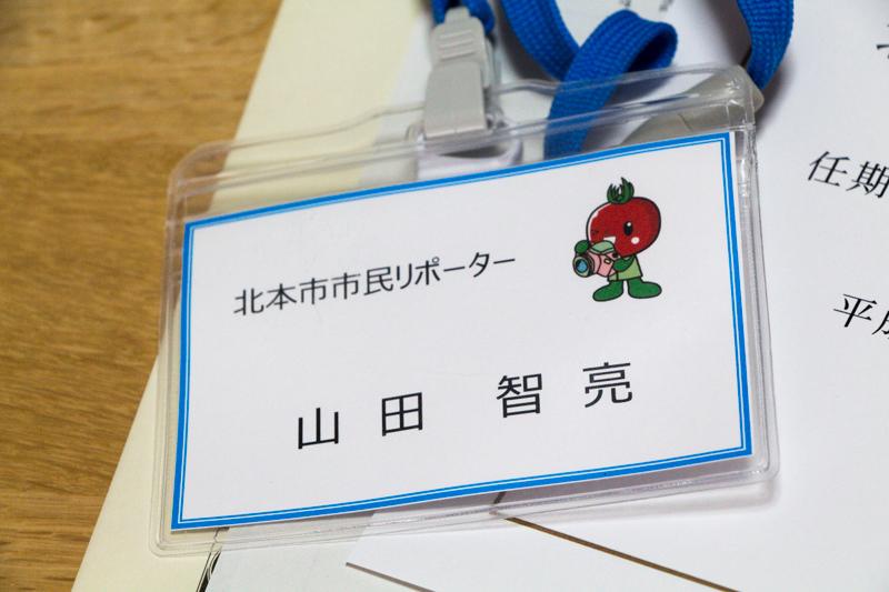 IMG_0331-kitamoto-shimin-reporter