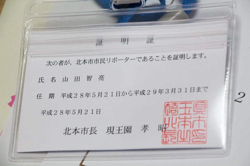IMG_0332-kitamoto-shimin-reporter