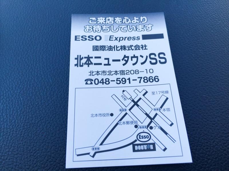 IMG_1622-gs-kitamoto-newtown