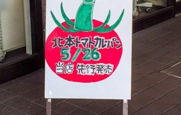 IMG_2819-kitamoto-tomato-curry-pan