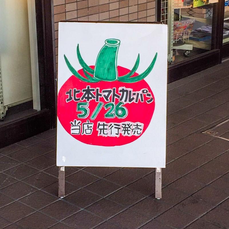 【2016年はチーズ】北本トマトカレーパン、5月26日先行販売開始