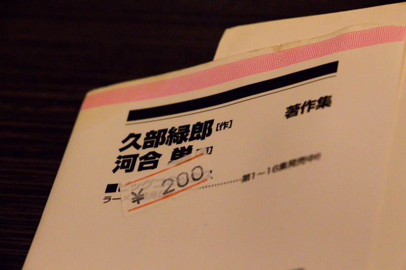 IMG_5239-harujiro