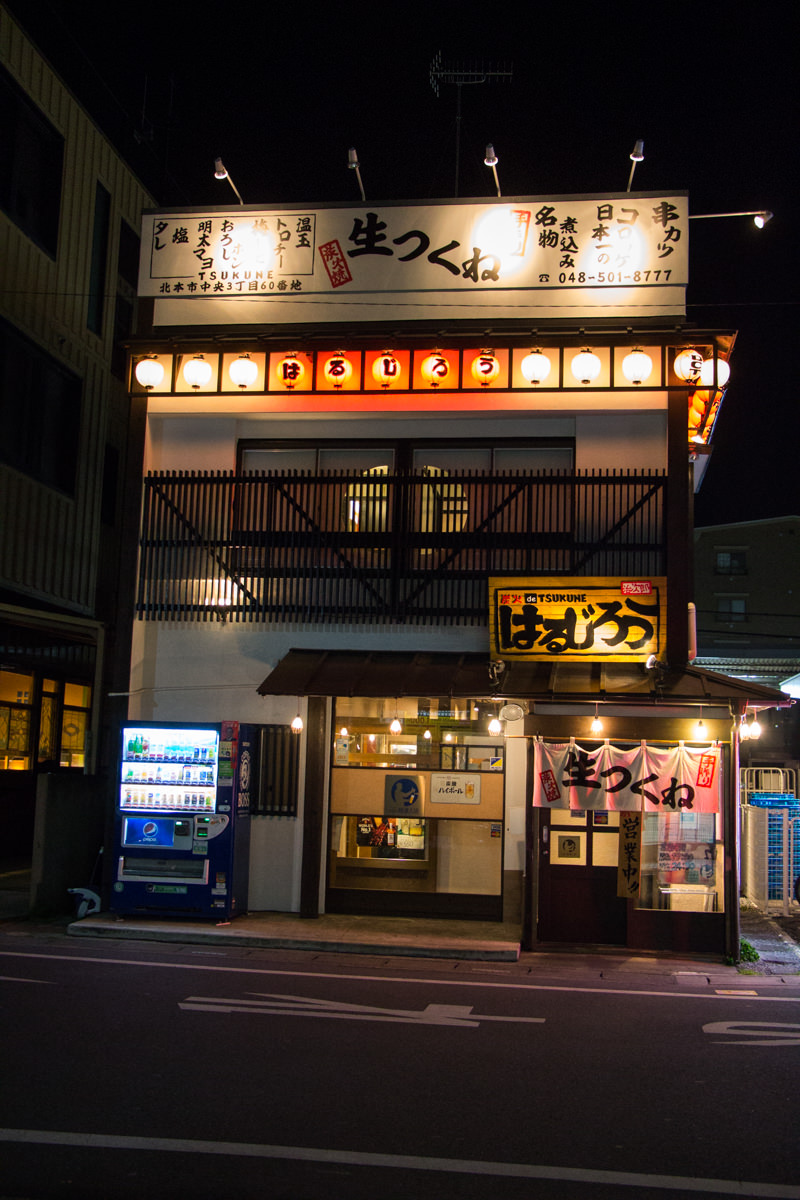 IMG_5246-harujiro