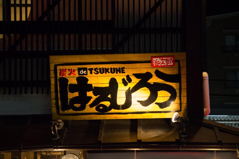 IMG_5247-harujiro
