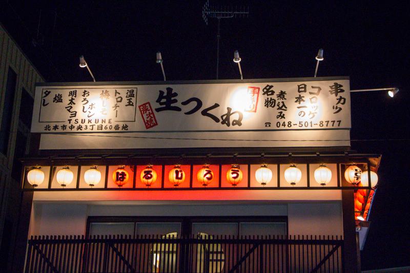 IMG_5248-harujiro