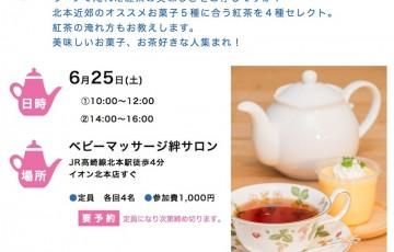 kitamoto-nikki-poster-blog