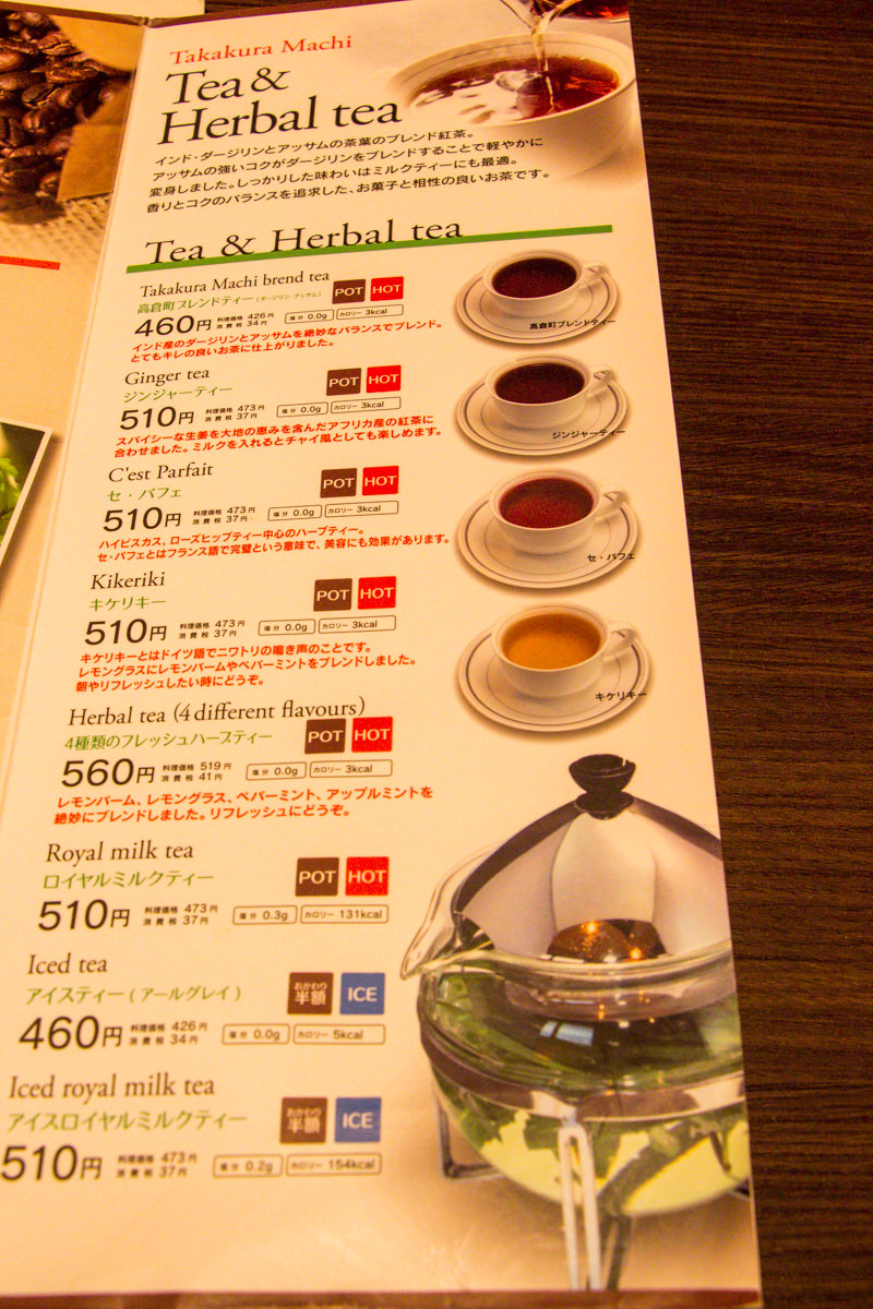 IMG_2014-takakuramachi-coffee-menu