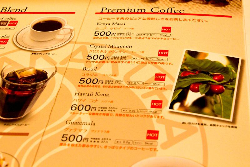 IMG_2015-takakuramachi-coffee-menu