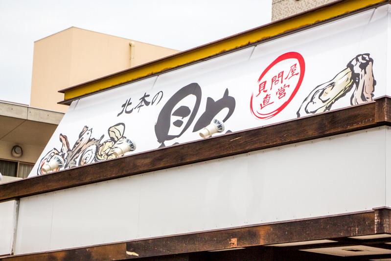 【延期】【新店】貝専門浜焼き「貝や。」北本二ツ家ミスド跡地6月下旬オープン → 7月11日に延期