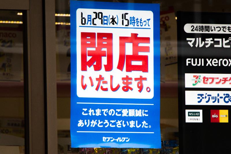 セブンイレブン北本中央1丁目店 6月29日で閉店