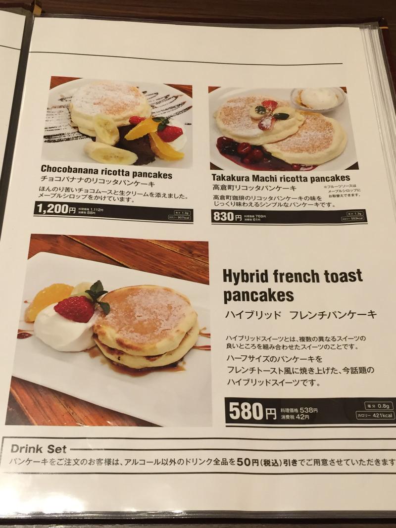 IMG_7592-takakuramachi-coffee-menu