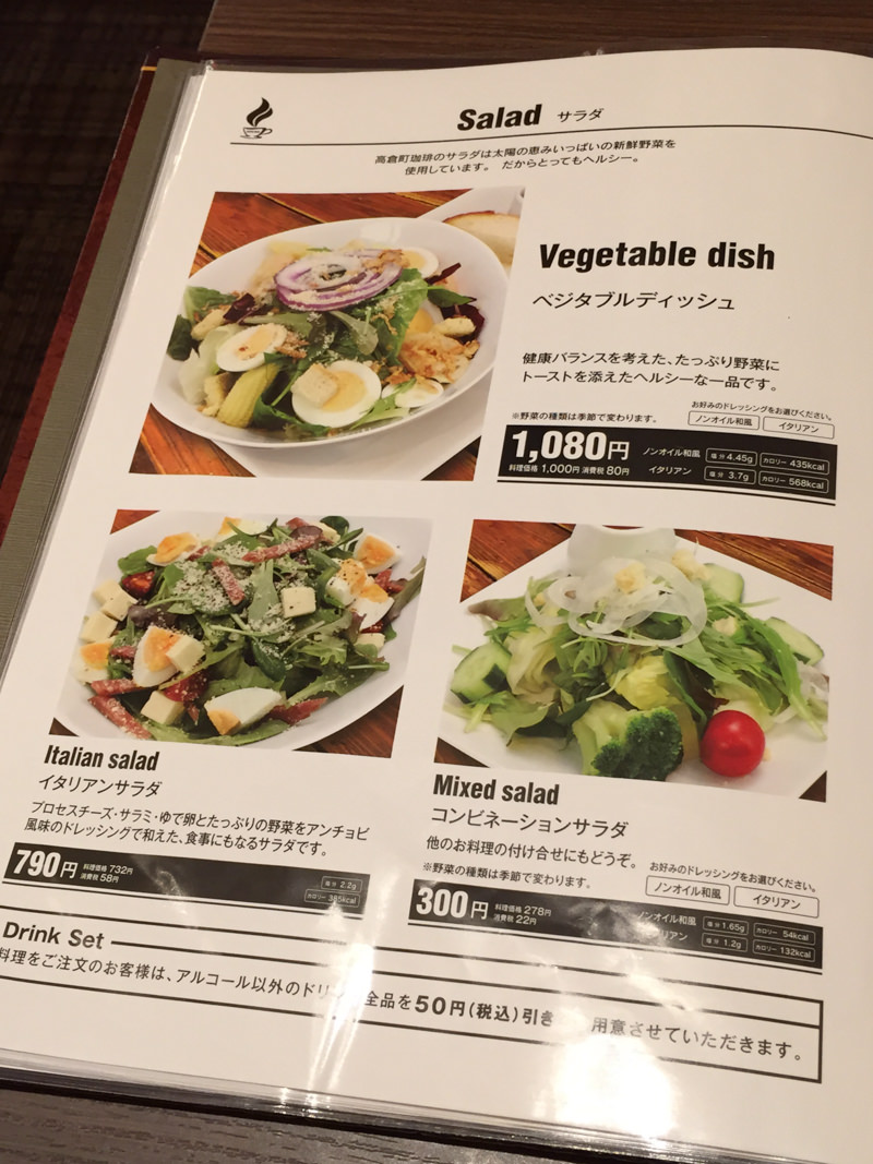 IMG_7595-takakuramachi-coffee-menu