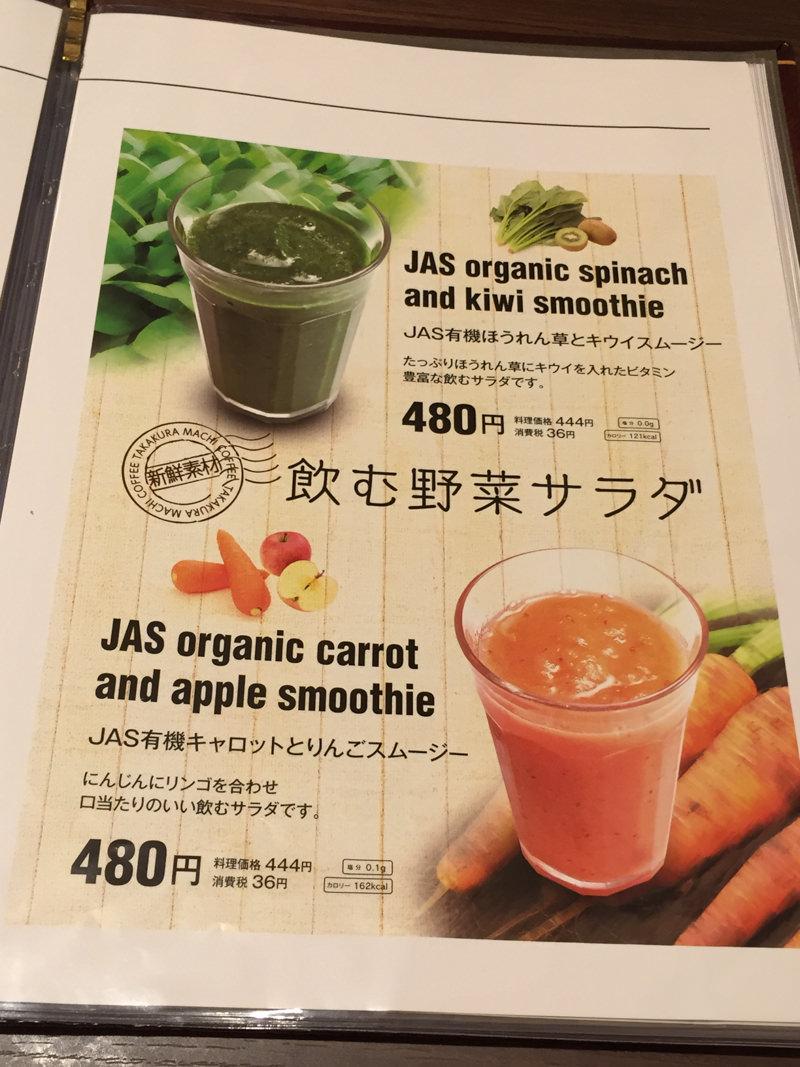 IMG_7596-takakuramachi-coffee-menu