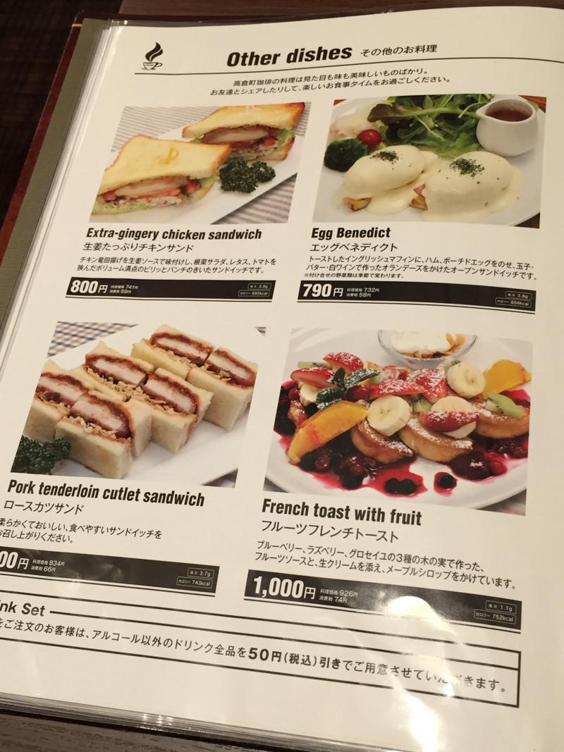 IMG_7597-takakuramachi-coffee-menu