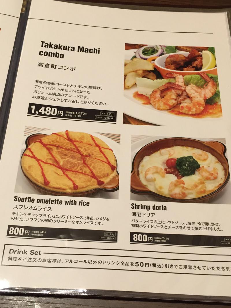 IMG_7598-takakuramachi-coffee-menu