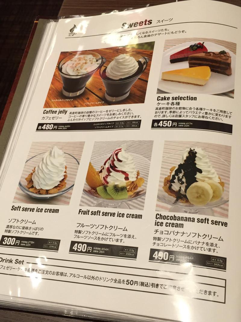 IMG_7599-takakuramachi-coffee-menu