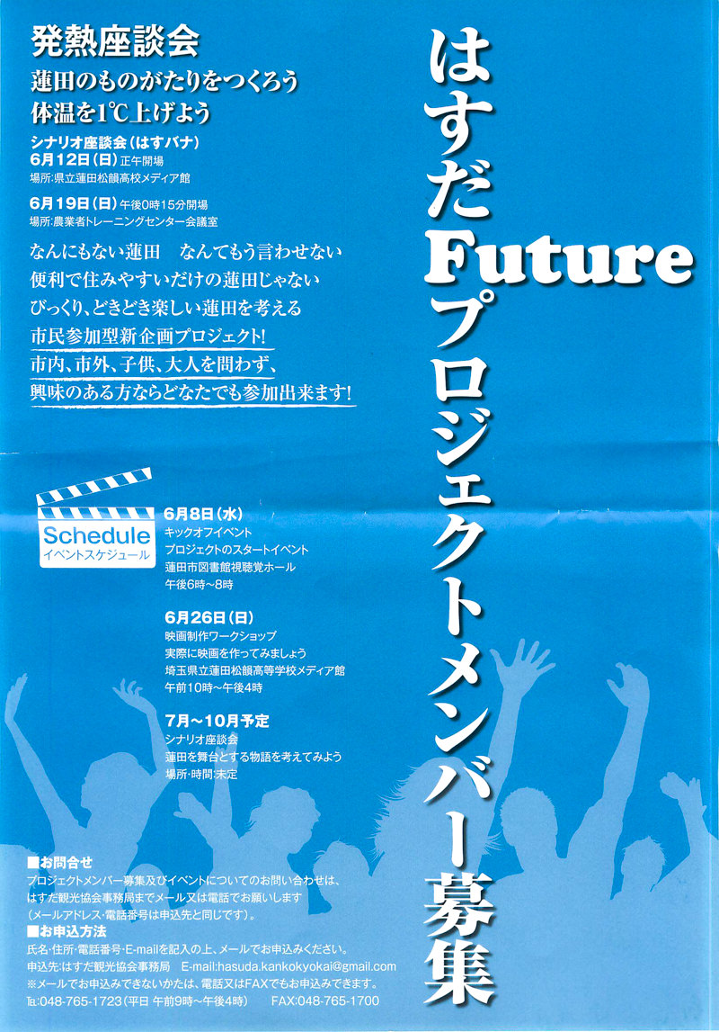 SS_20160620_01_012-hasuda-future-project