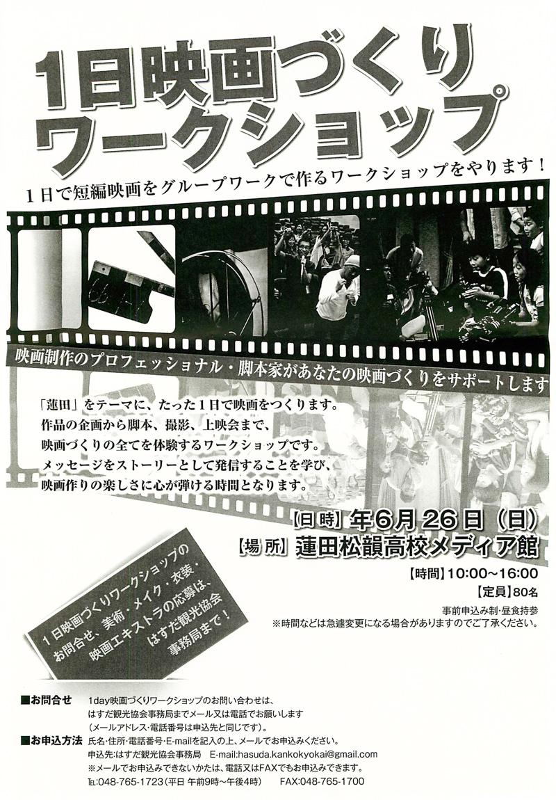 SS_20160620_01_013-hasuda-future-project