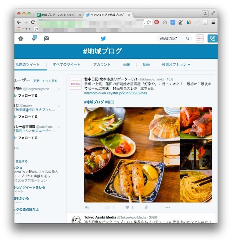 local-blog-src