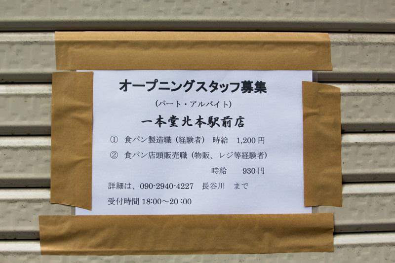 IMG_7444-ippondo-kitamoto-ekimae-ten