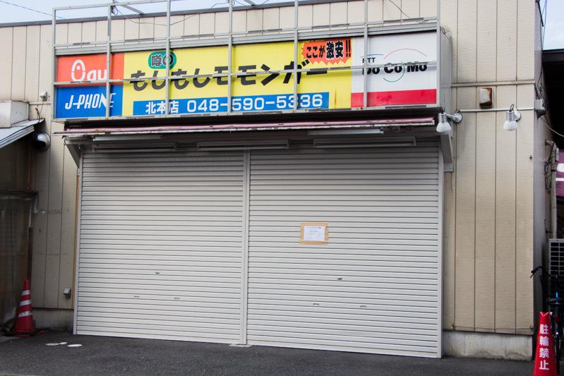 9月上旬に延期 一本堂 北本店のオープン日