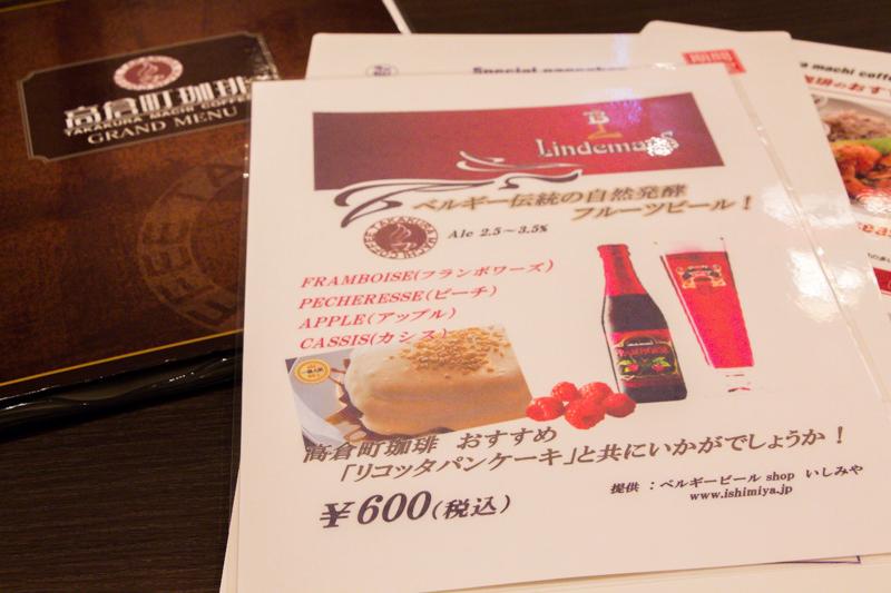 IMG_8098-takakuramachi-coffee-belgian-beer