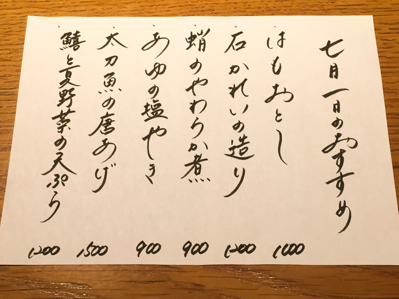 IMG_8252-sasara-201607